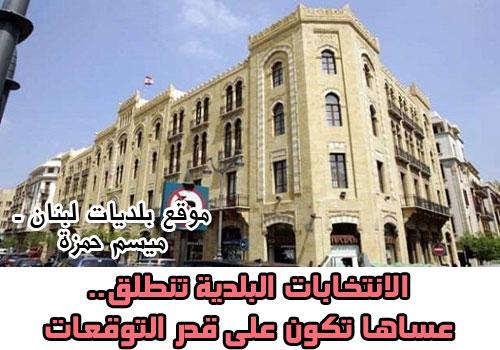 baladiyat-mayssam-hamzeh
