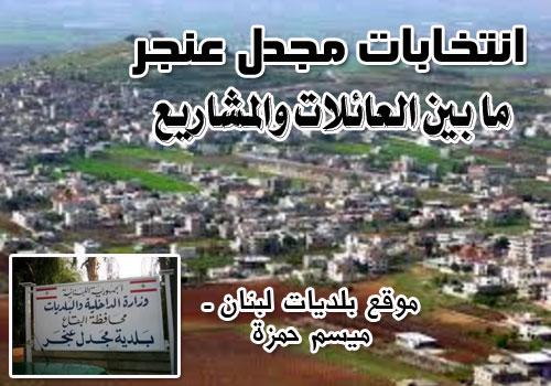 majdalanjar-mayssam-hamzeh