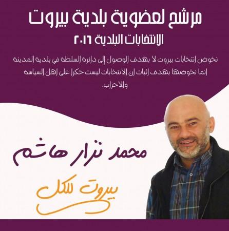 mhamad-hashem2