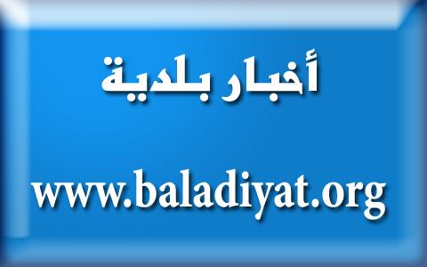 baladiyat-news