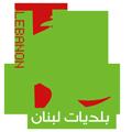 موقع بلديات لبنان